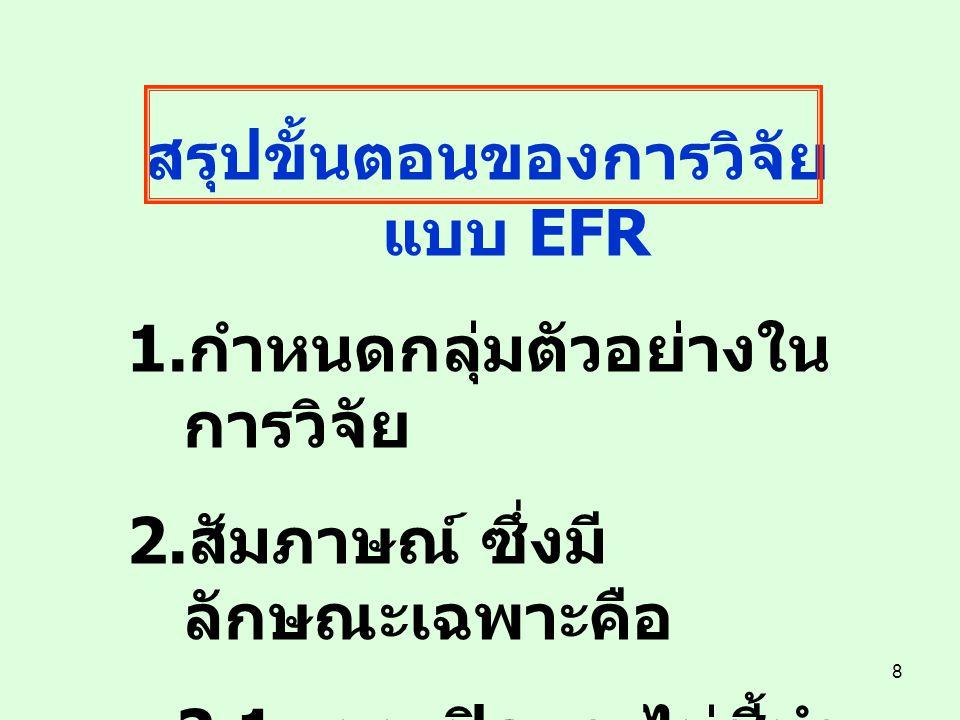 สรุปขั้นตอนของการวิจัยแบบ EFR