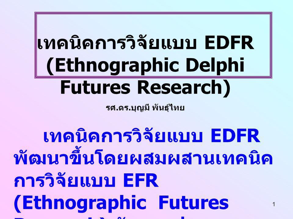เทคนิคการวิจัยแบบ EDFR (Ethnographic Delphi Futures Research)
