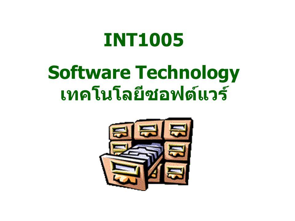 Software Technology เทคโนโลยีซอฟต์แวร์
