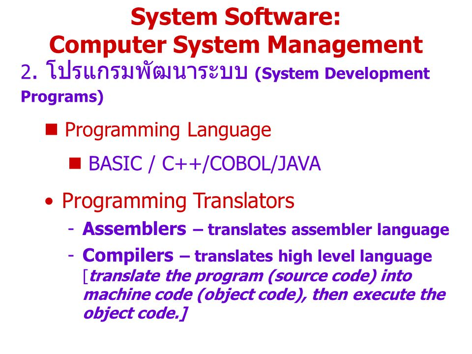 System Software: Computer System Management