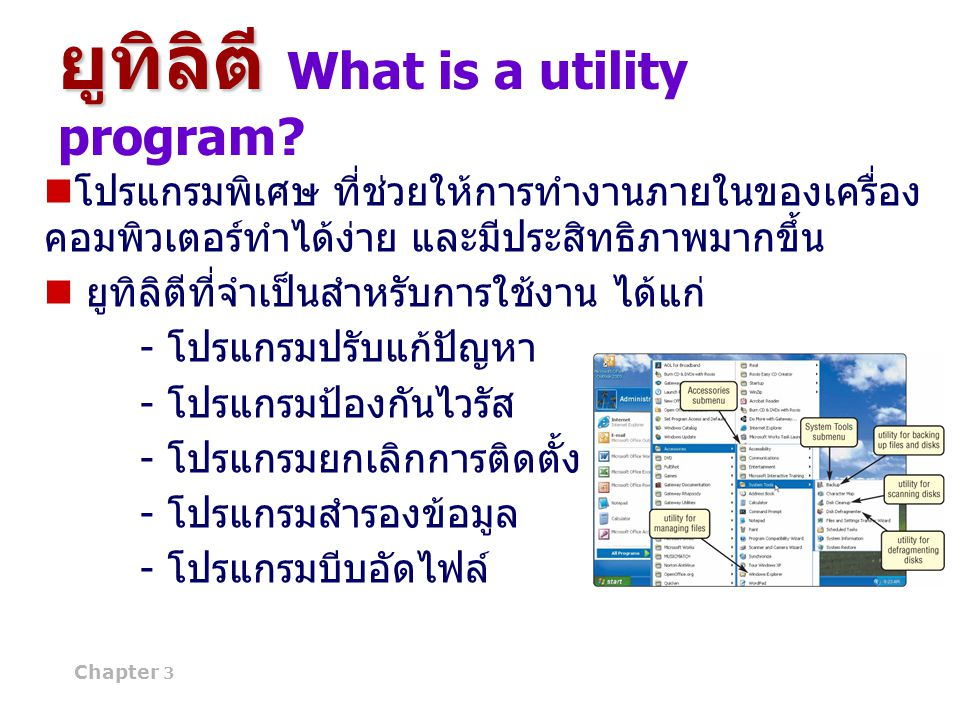 ยูทิลิตี What is a utility program