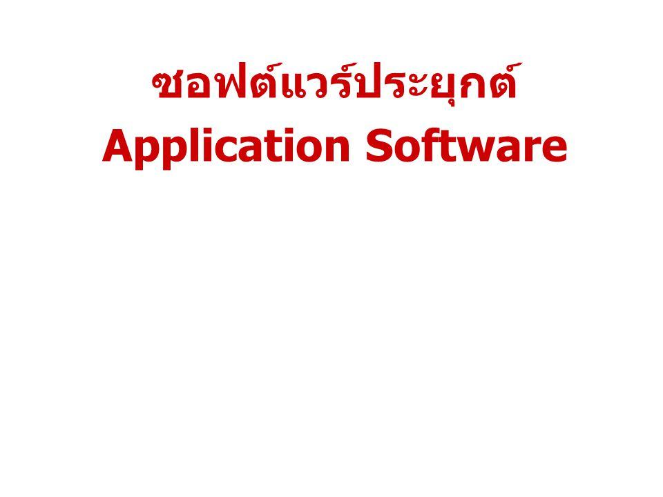 ซอฟต์แวร์ประยุกต์ Application Software