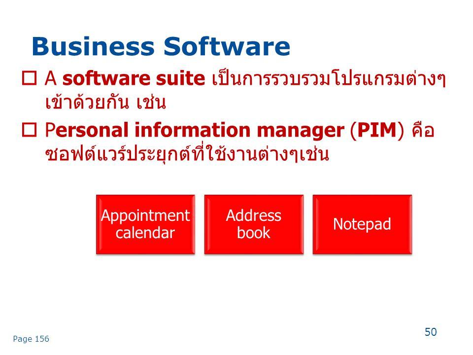Business Software A software suite เป็นการรวบรวมโปรแกรมต่างๆเข้าด้วยกัน เช่น.
