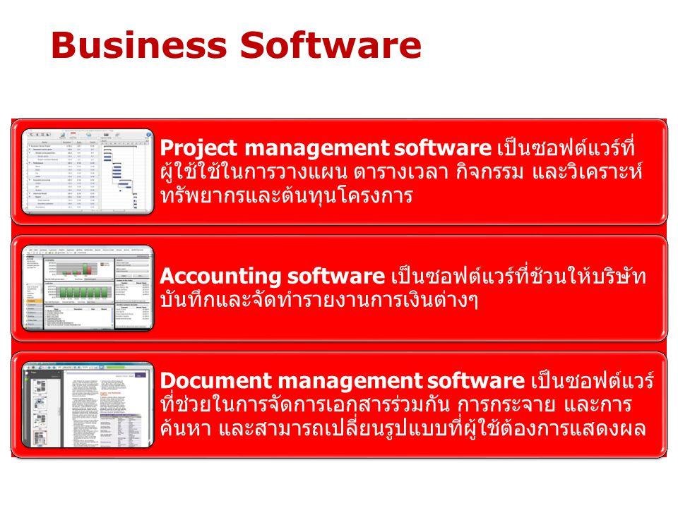 Business Software Project management software เป็นซอฟต์แวร์ที่ผู้ใช้ใช้ในการวางแผน ตารางเวลา กิจกรรม และวิเคราะห์ทรัพยากรและต้นทุนโครงการ.
