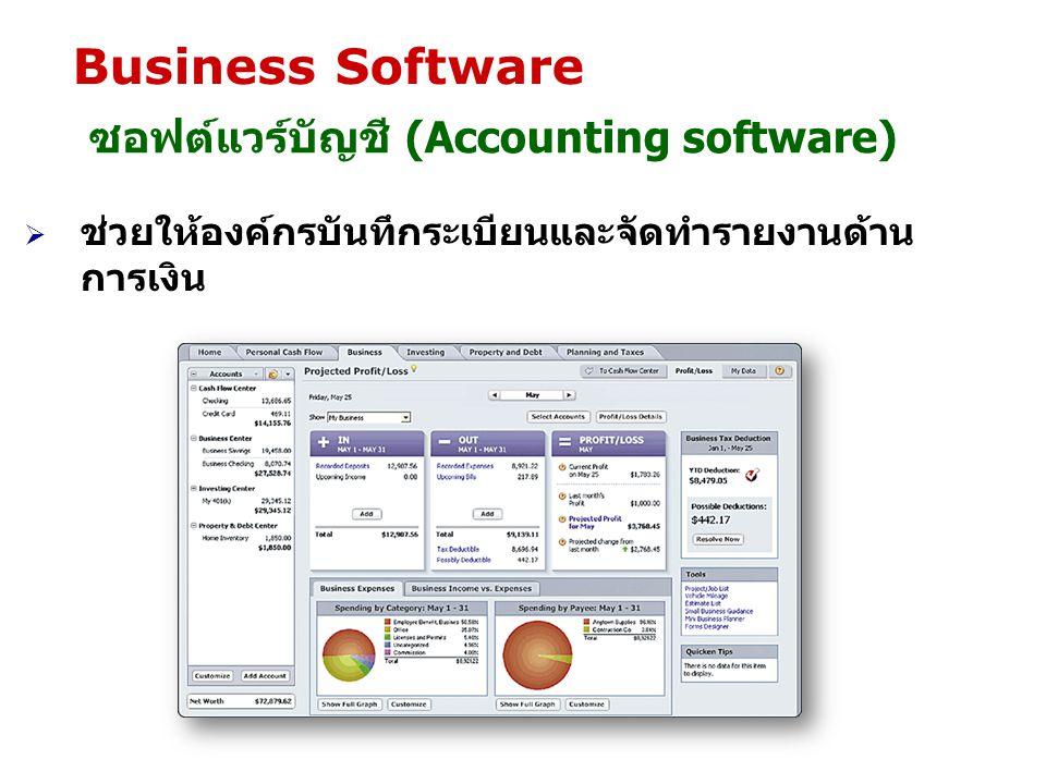 Business Software ซอฟต์แวร์บัญชี (Accounting software)