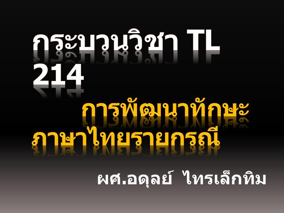 กระบวนวิชา TL 214 การพัฒนาทักษะภาษาไทยรายกรณี