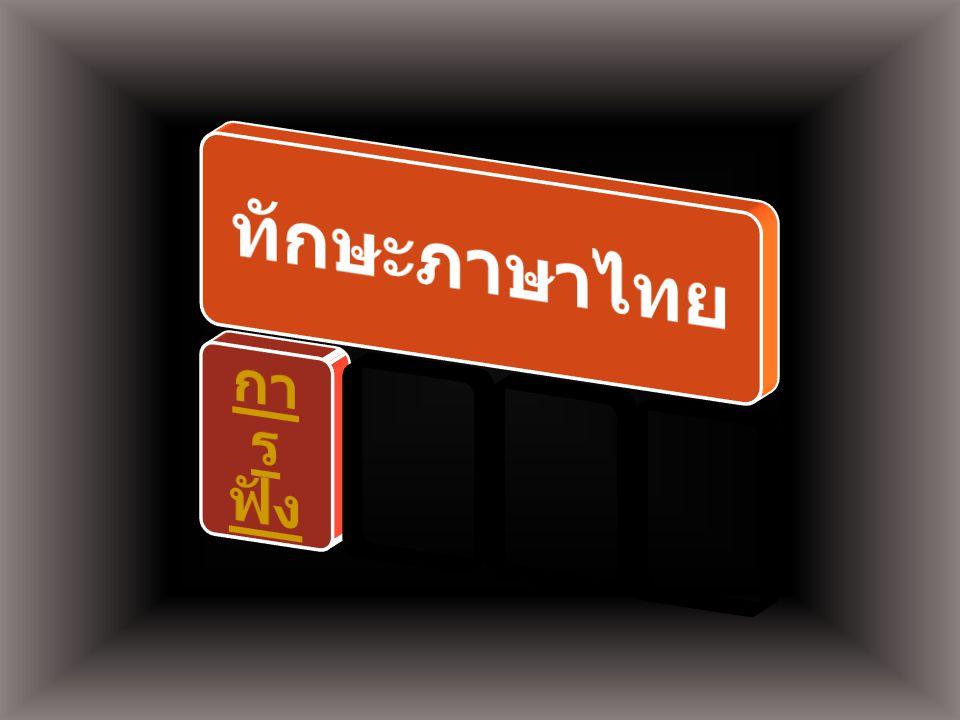 ทักษะภาษาไทย การฟัง