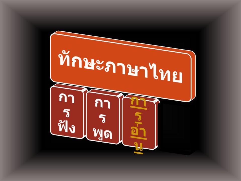 ทักษะภาษาไทย การฟัง การพูด การอ่าน