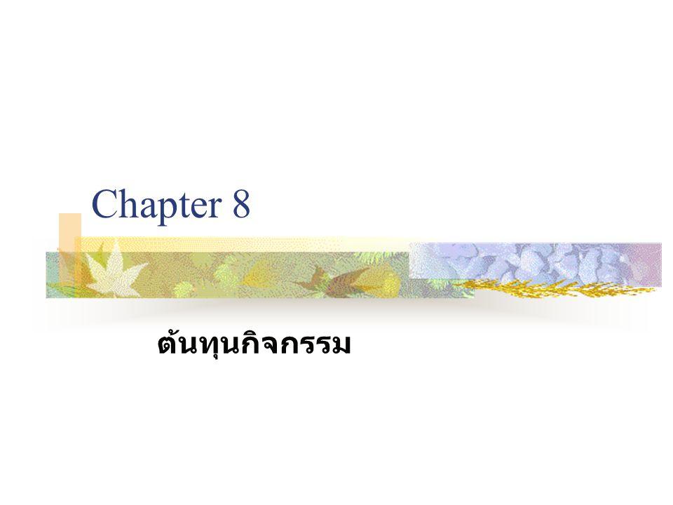 Chapter 8 ต้นทุนกิจกรรม