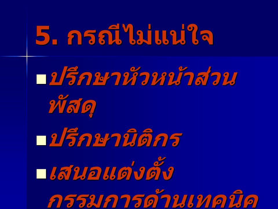 5. กรณีไม่แน่ใจ ปรึกษาหัวหน้าส่วนพัสดุ ปรึกษานิติกร