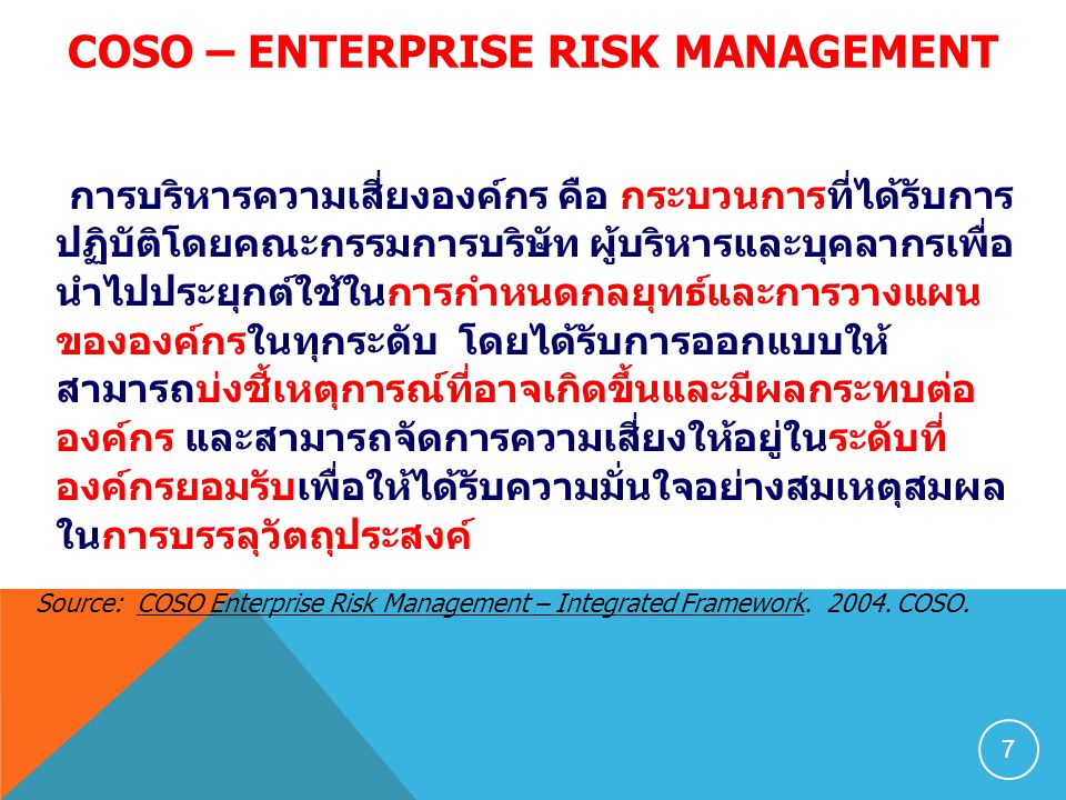 COSO – Enterprise Risk Management