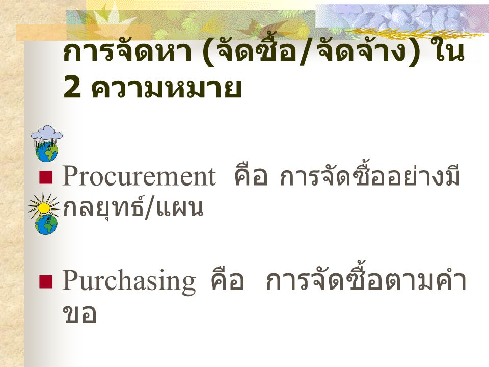 การจัดหา (จัดซื้อ/จัดจ้าง) ใน 2 ความหมาย
