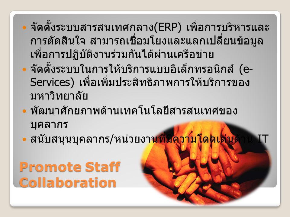 Promote Staff Collaboration