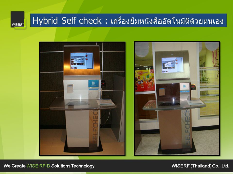 Hybrid Self check : เครื่องยืมหนังสืออัตโนมัติด้วยตนเอง
