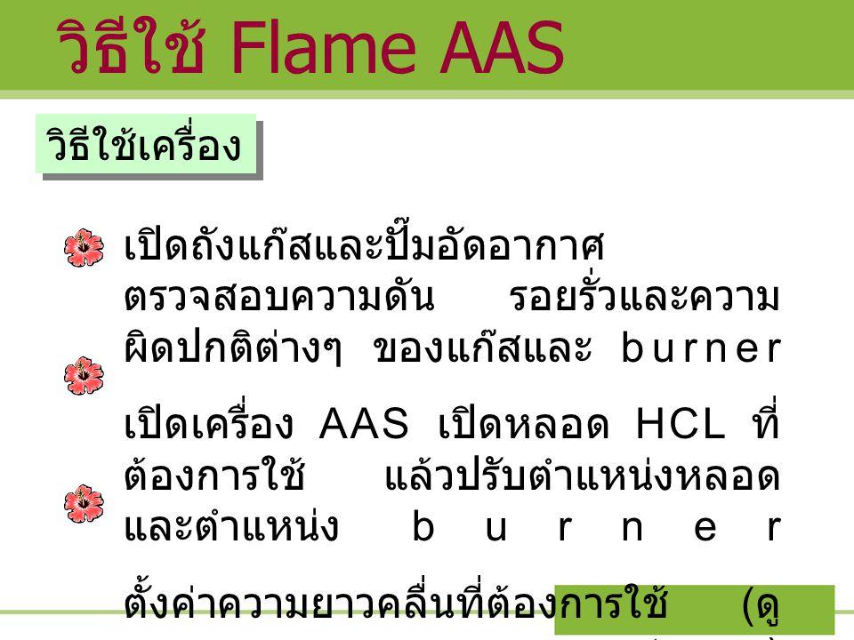 วิธีใช้ Flame AAS วิธีใช้เครื่อง