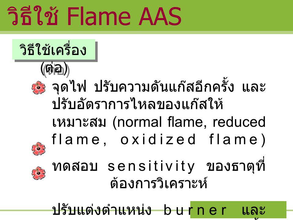 วิธีใช้ Flame AAS วิธีใช้เครื่อง (ต่อ)
