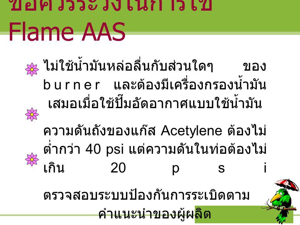 ข้อควรระวังในการใช้ Flame AAS