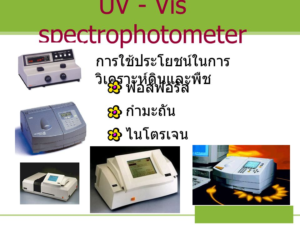 UV - Vis spectrophotometer
