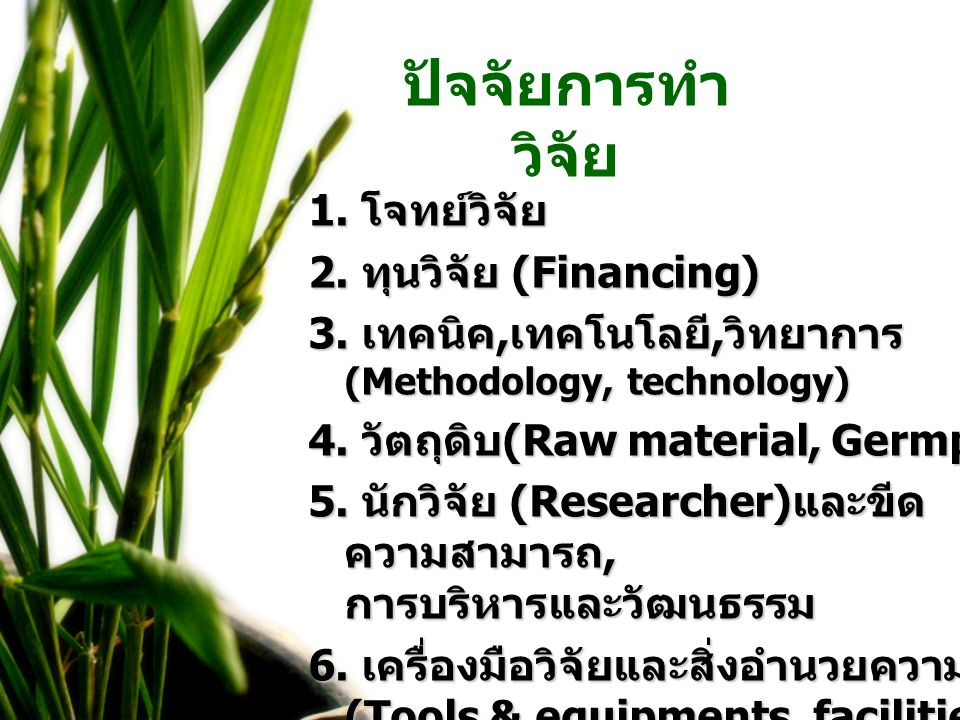 ปัจจัยการทำวิจัย 1. โจทย์วิจัย 2. ทุนวิจัย (Financing)