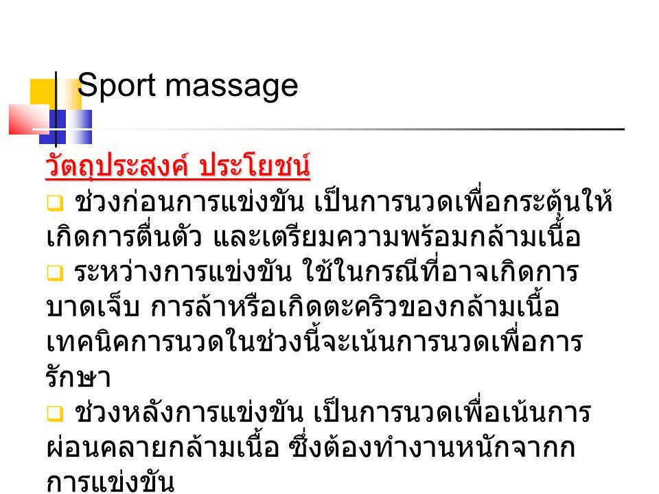 Sport massage วัตถุประสงค์ ประโยชน์