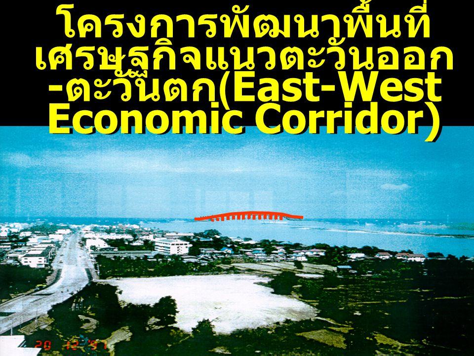 โครงการพัฒนาพื้นที่เศรษฐกิจแนวตะวันออก