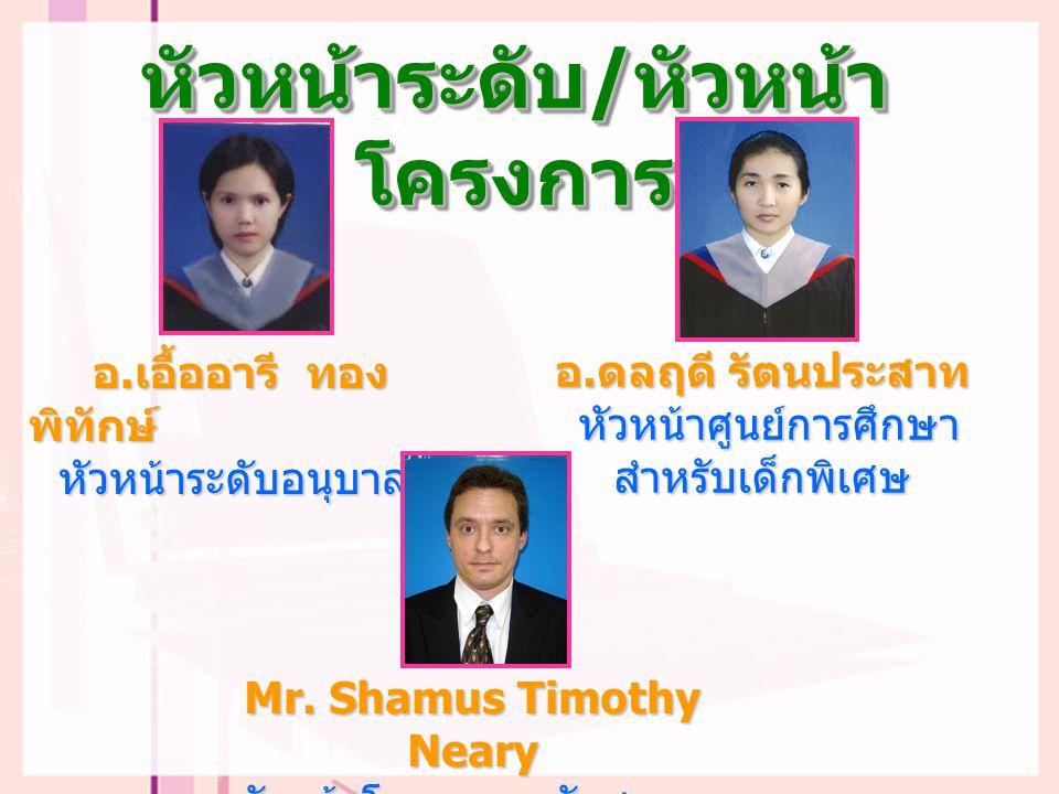 หัวหน้าระดับ/หัวหน้าโครงการ Mr. Shamus Timothy Neary