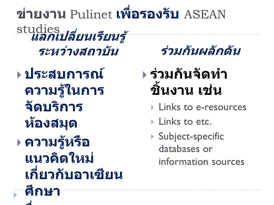 ข่ายงาน Pulinet เพื่อรองรับ ASEAN studies
