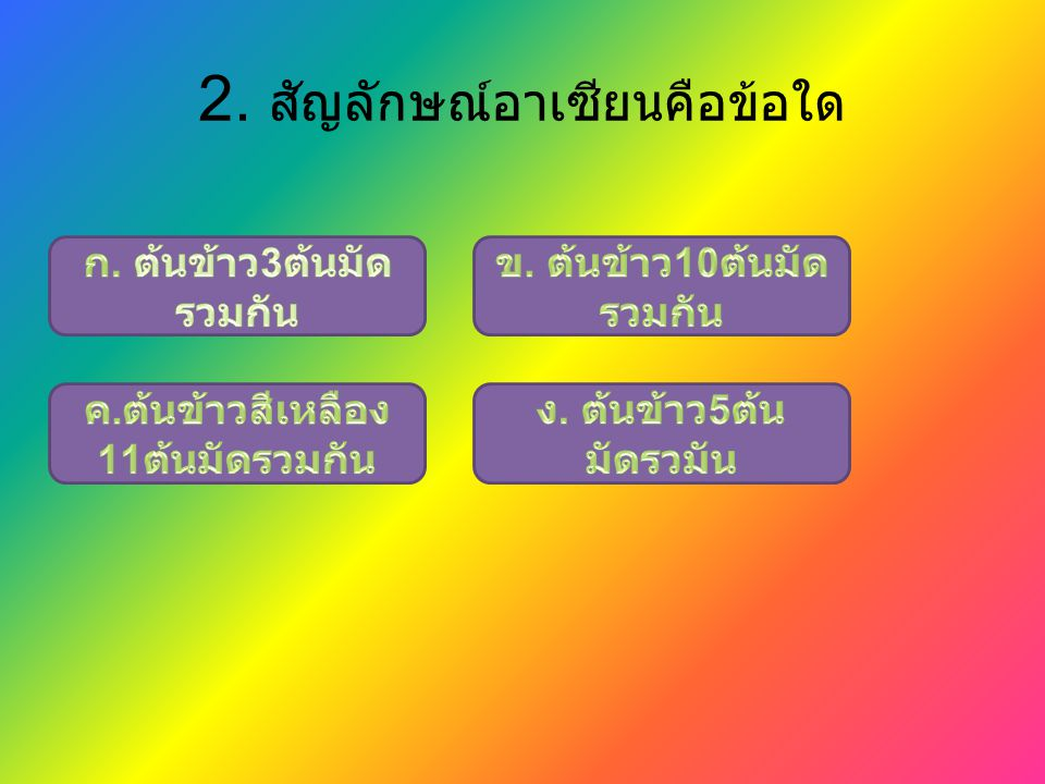 2. สัญลักษณ์อาเซียนคือข้อใด