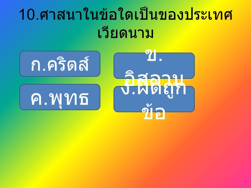 10.ศาสนาในข้อใดเป็นของประเทศเวียดนาม