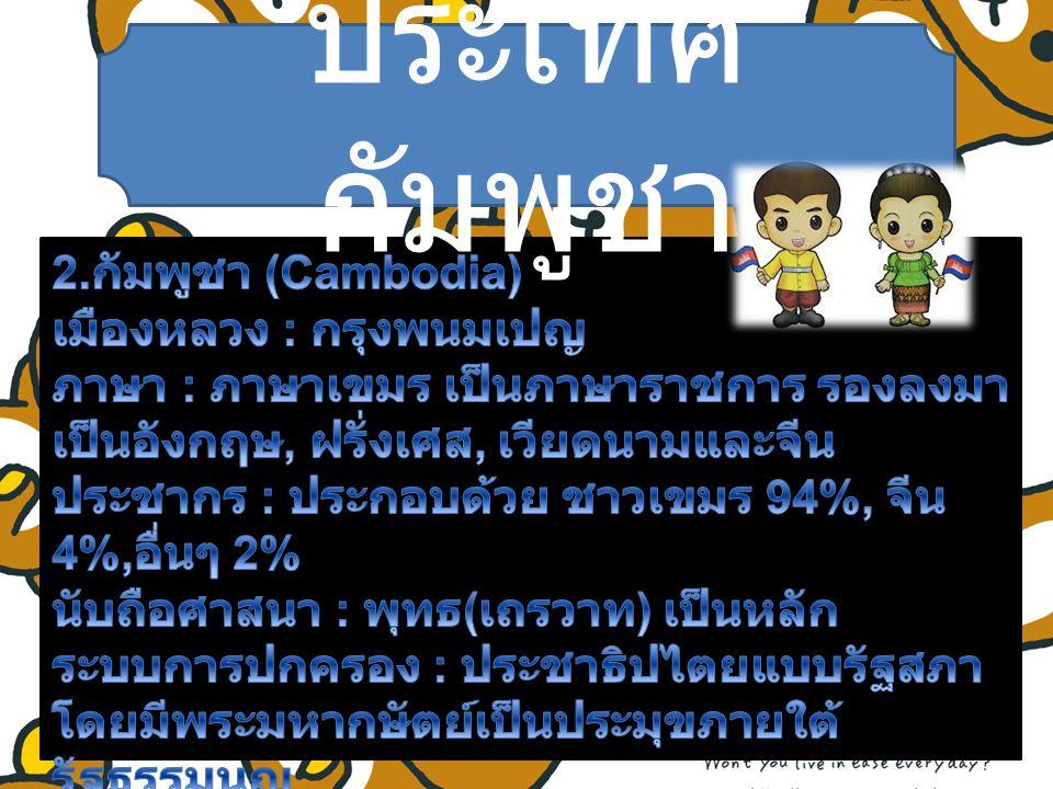 ประเทศกัมพูชา