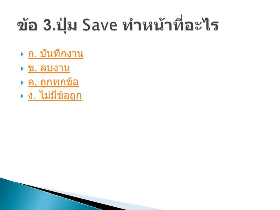 ข้อ 3.ปุ่ม Save ทำหน้าที่อะไร