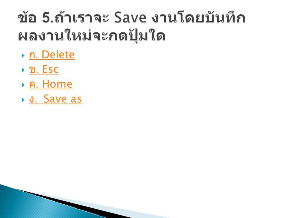 ข้อ 5.ถ้าเราจะ Save งานโดยบันทึกผลงานใหม่จะกดปุ้มใด
