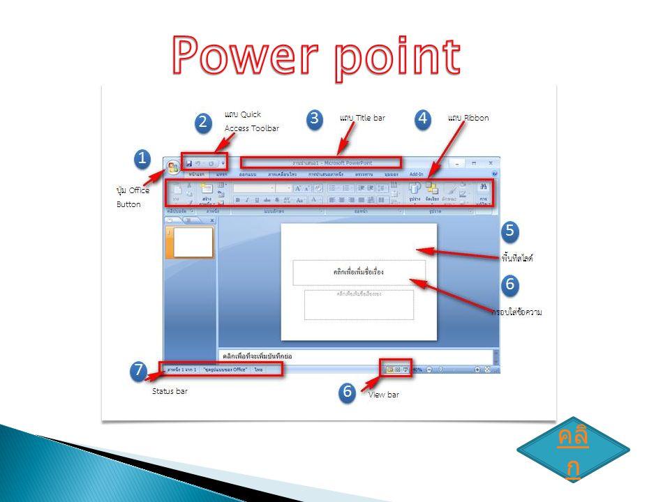 Power point คลิก