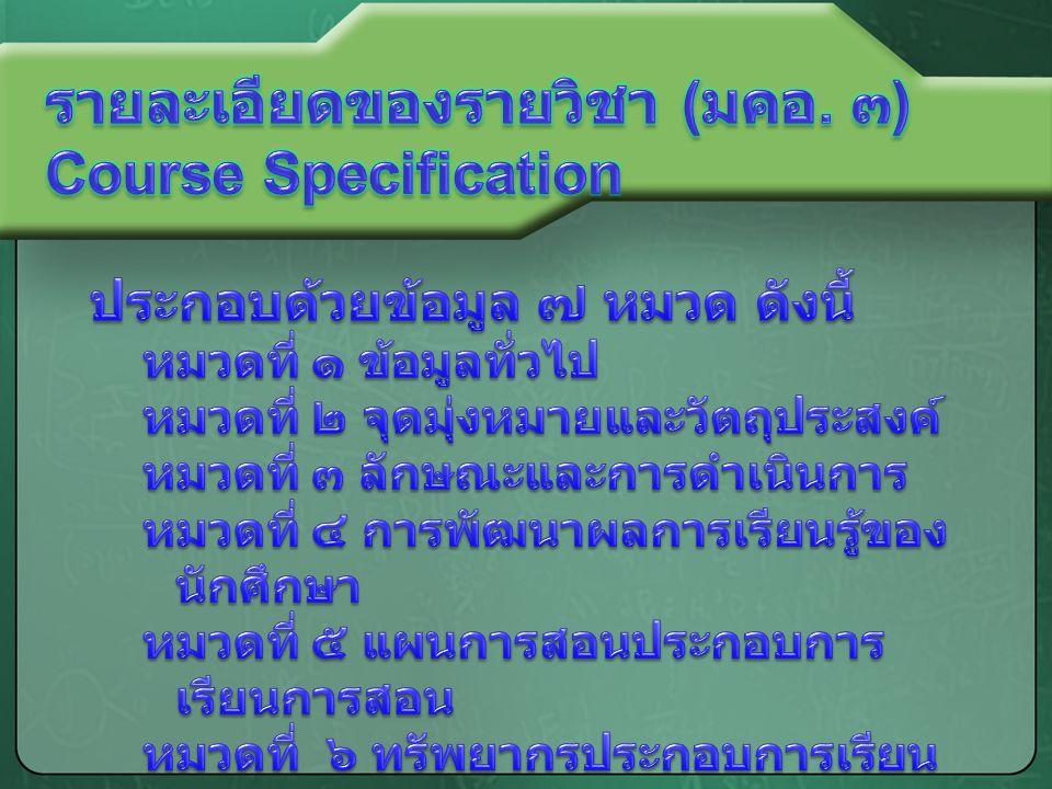 รายละเอียดของรายวิชา (มคอ. ๓) Course Specification