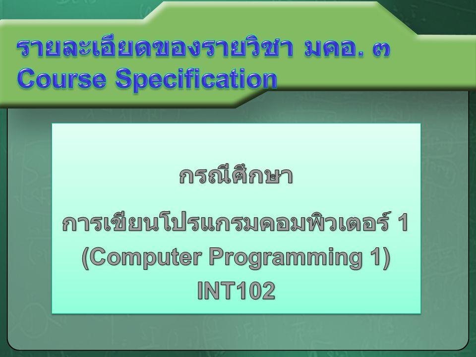 รายละเอียดของรายวิชา มคอ. ๓ Course Specification