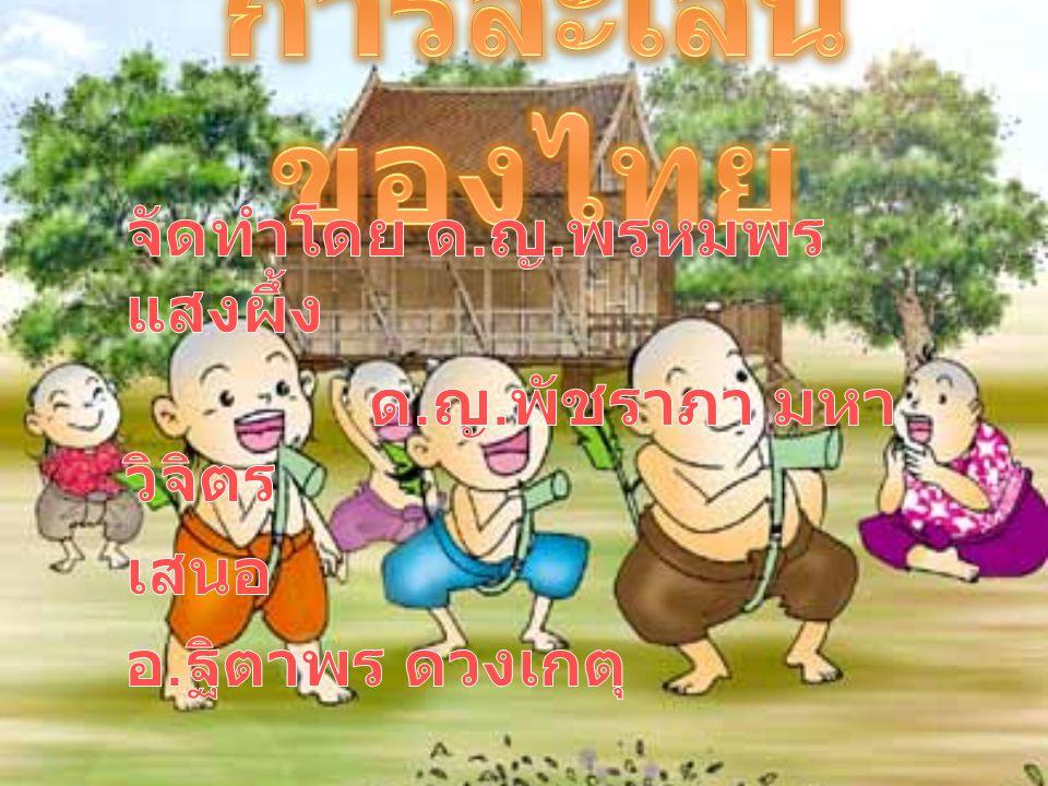 การละเล่นของไทย จัดทำโดย ด.ญ.พรหมพร แสงผึ้ง ด.ญ.พัชราภา มหาวิจิตร เสนอ