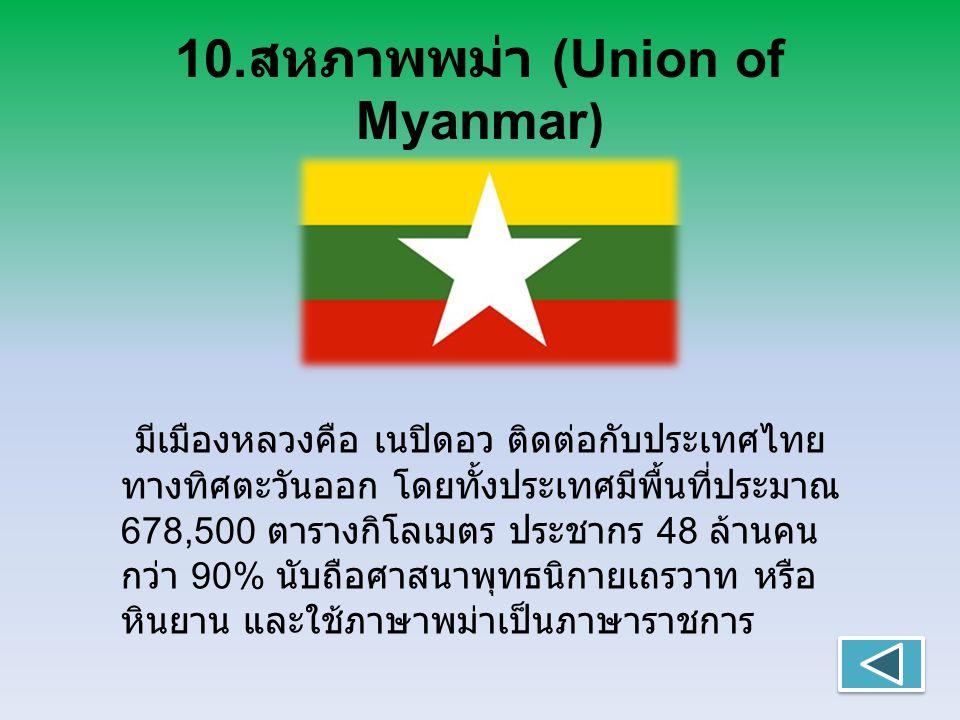 10.สหภาพพม่า (Union of Myanmar)