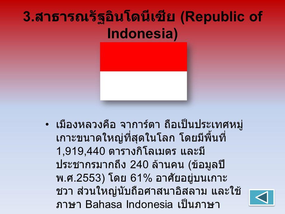 3.สาธารณรัฐอินโดนีเซีย (Republic of Indonesia)