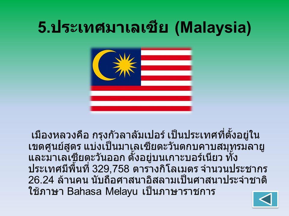 5.ประเทศมาเลเซีย (Malaysia)