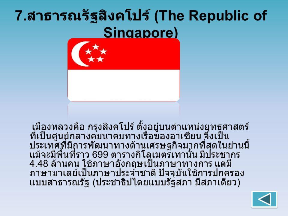 7.สาธารณรัฐสิงคโปร์ (The Republic of Singapore)
