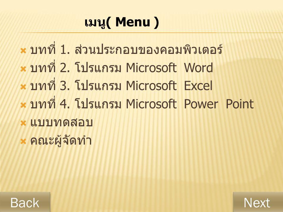 Back Next เมนู( Menu ) บทที่ 1. ส่วนประกอบของคอมพิวเตอร์