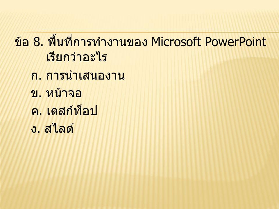ข้อ 8. พื้นที่การทำงานของ Microsoft PowerPoint