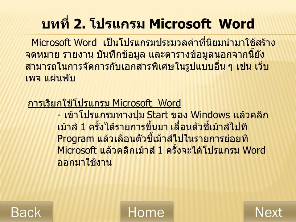 บทที่ 2. โปรแกรม Microsoft Word