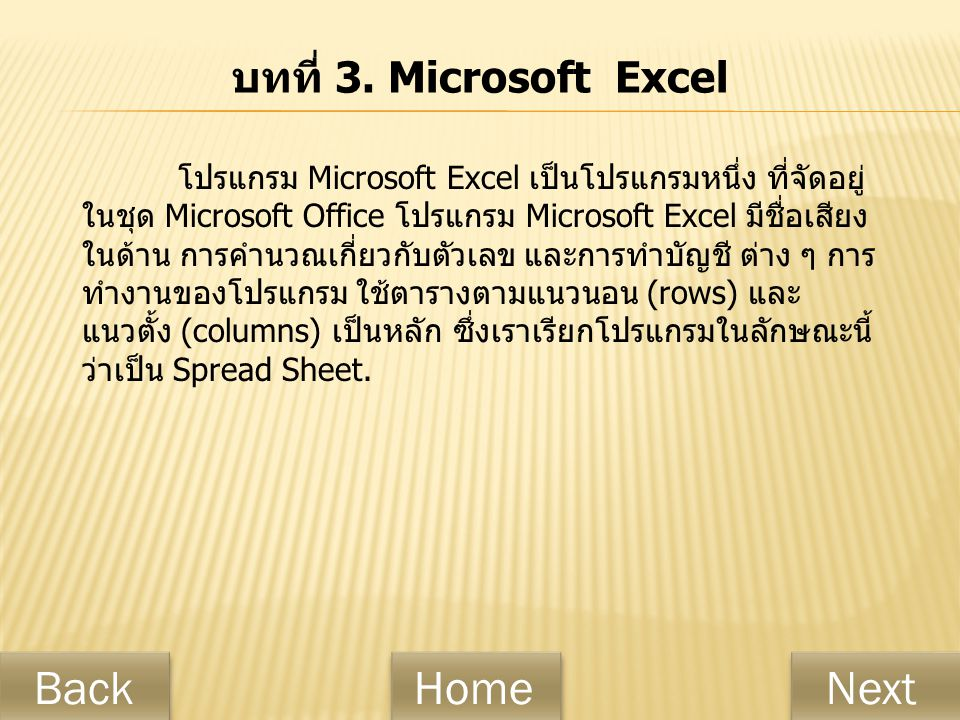 Back Home Next บทที่ 3. Microsoft Excel