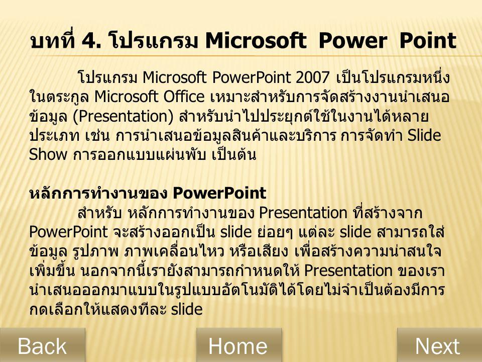 บทที่ 4. โปรแกรม Microsoft Power Point