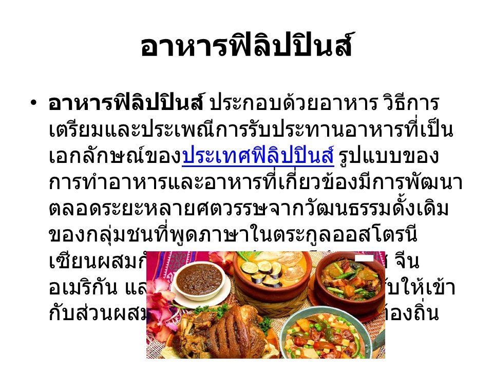 อาหารฟิลิปปินส์