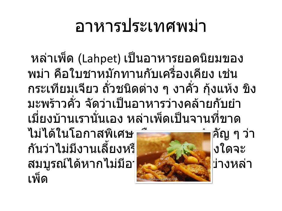 อาหารประเทศพม่า