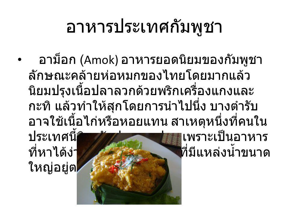 อาหารประเทศกัมพูชา