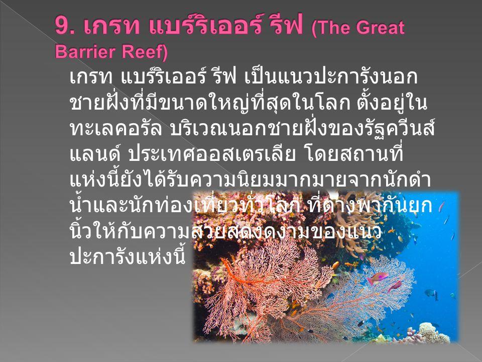 9. เกรท แบร์ริเออร์ รีฟ (The Great Barrier Reef)