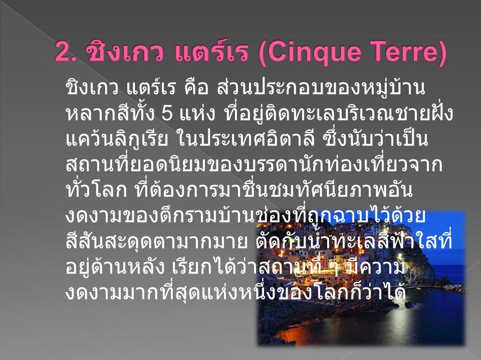 2. ชิงเกว แตร์เร (Cinque Terre)